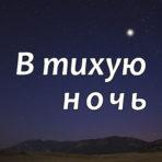 В тихую ночь (рождественская)