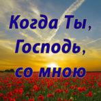 Когда Ты Господь со мною