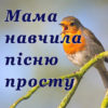 Мама навчила пісню просту