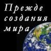 Прежде создания мира