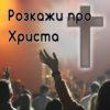 Розкажи про Христа (Скільки гине людей)