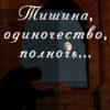 Тишина, одиночество, полночь…
