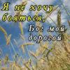 Я не хочу бояться Бог мой дорогой