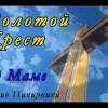 Золотой крест – Трио Папирники