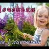 Доченька – Зоя Главацкая